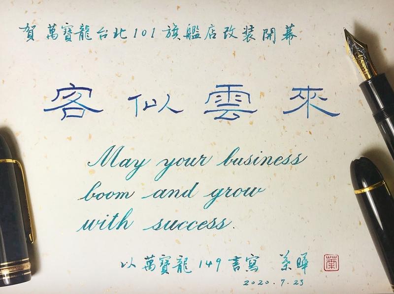 客似雲來|隸書 漢字 手書き文字 필기한자 chinese calligraphy
