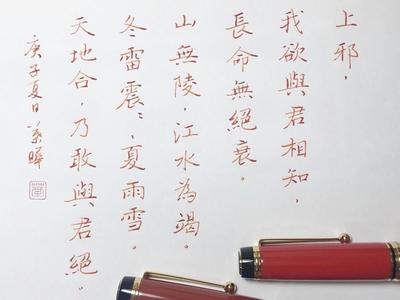 上邪|楷書 漢字 手書き文字 필기한자 chinese calligraphy