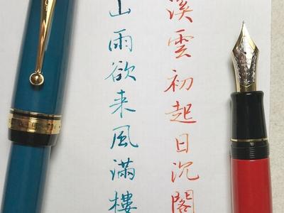 山雨欲來風滿樓|行書 漢字 手書き文字 필기한자 chinese calligraphy
