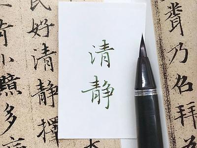 清靜 漢字 手書き文字 필기한자 chinese calligraphy