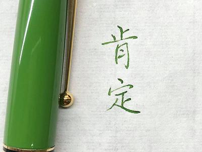 肯定|楷書 漢字 手書き文字 필기한자 chinese calligraphy