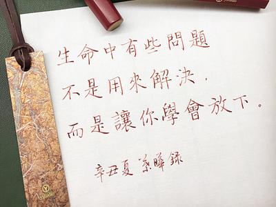 放下|楷書 漢字 手書き文字 필기한자 chinese calligraphy