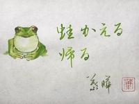 旅行青蛙|行書