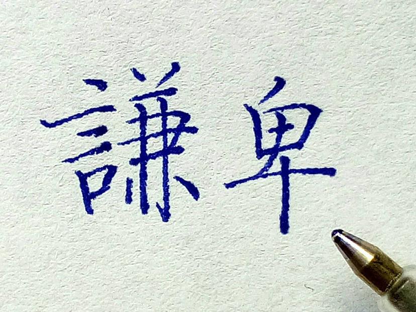 謙卑|楷書 chinese calligraphy