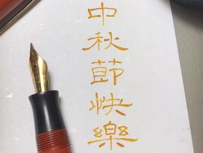 中秋節快樂|隸書