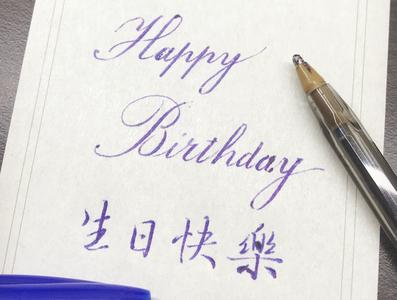 生日快樂|行書