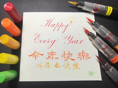 今年快樂明年也快樂|隸書行書