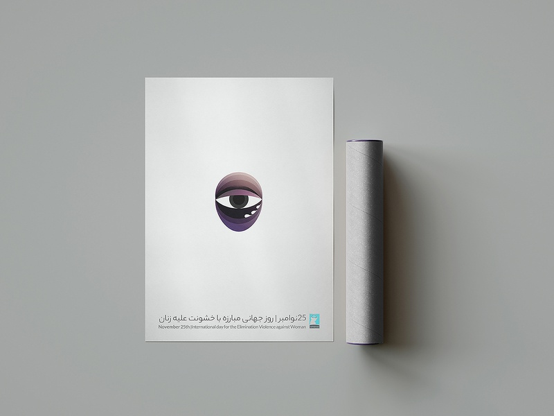 International Day for the Elimination of Violence against Women woman illustraion poster poster design