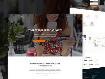 Lastochka money transfer system: Homepage