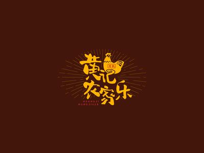 agritainment logo 3/5