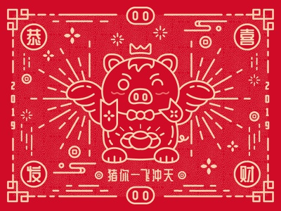 Happy New Year 2019 chinese tradition animal swine pig 2019 outline new year 2019 new year
