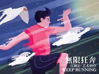 Keep Running sport bird running run