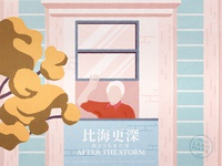 Movie:After the Storm old home byebye movie