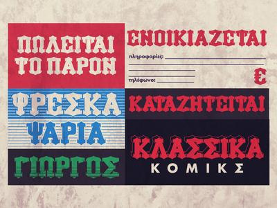 ENOIKIAZETAI Reimagined font