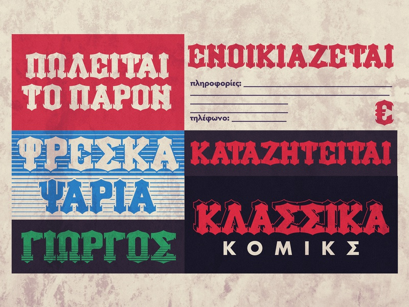 ENOIKIAZETAI Reimagined font design western vintage uppercase typography type traditional titles sign serif retro remake reimagined original greek graphic  design font ethnic decorated announcements