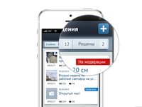 Samara Open Government mobile appication interface design