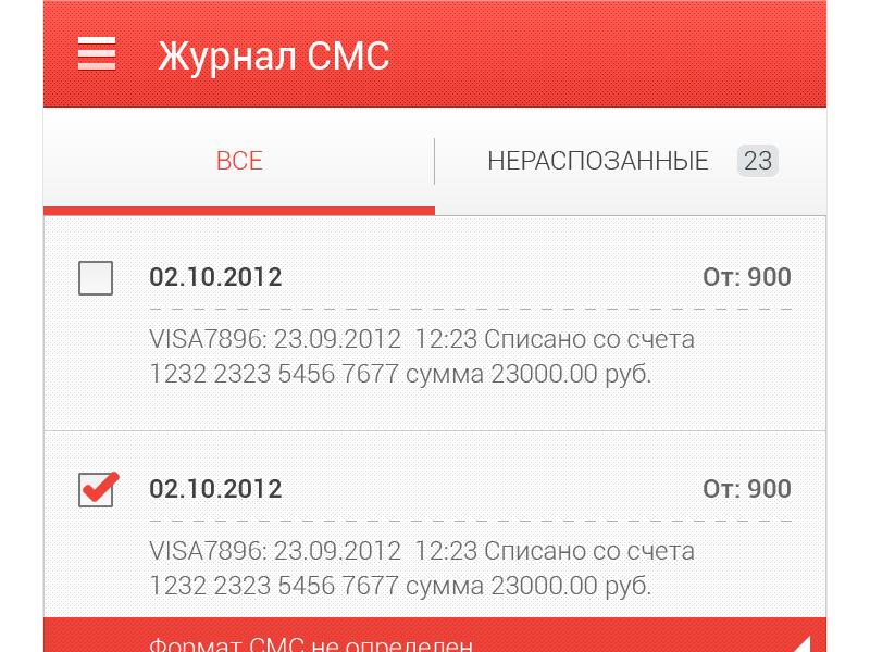 Zenmoney android app sms-log screen by Estiva studio