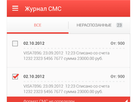 Zenmoney android app sms-log screen