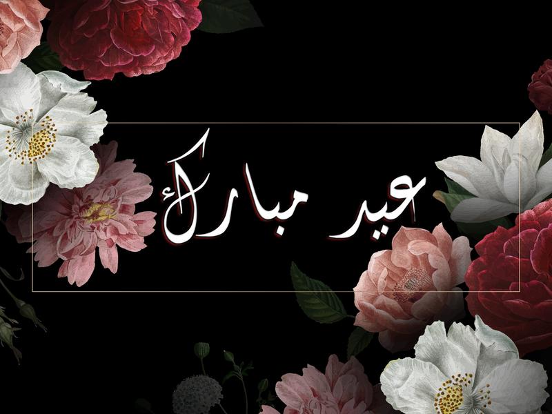Eid Card by Khizer Ishtiaq   Dribbble   Dribbble
