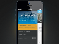 App menu with closed eye