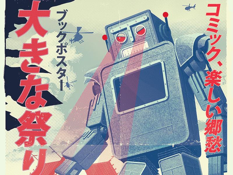 BigFestRobo_final kaiju bigfest japanese illustration robot