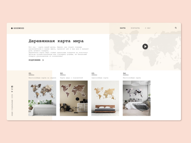 Online store  world map / UI design