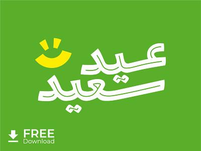 Eid Mubarak - 1 - Free Download typogaphy arabic ai illustrator free mubarak fitr adha eid