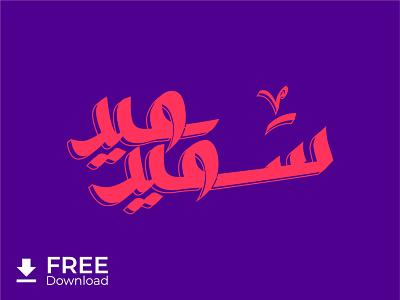 Eid Mubarak - 3 -  Free Download type lettering design freebies free ai illustrator typogaphy arabic mubarak fitr adha eid