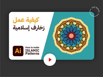 Islamic Patterns in illustrator كيفية عمل زخارف اسلامية art design elhosary89 youtube tutorials tutorial illustraion illustrator pattern islamic
