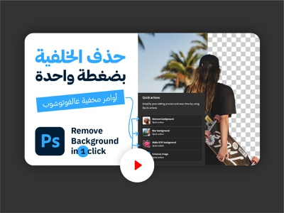 How To Remove a Background In 1 click elhosary89 youtube remove background how to tutorial photoshop ps design