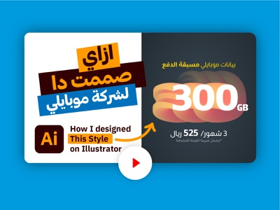 How I designed This 3d style in illustrator icon style creativity creative design 2021 3d 3d illustrator illustration art illustraion illustrator