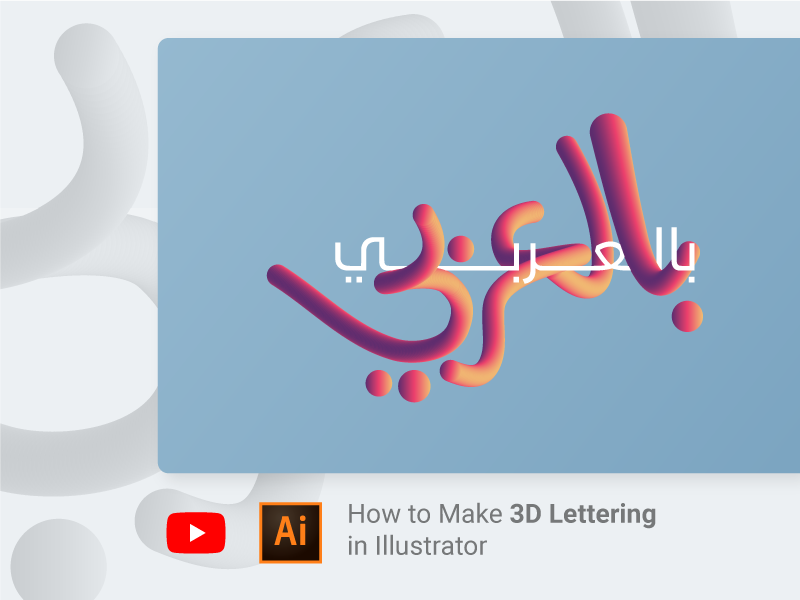 How to Make 3D Lettering in Illustrator بالعربي by Mahmoud Elhosary