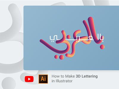 How to Make 3D Lettering in Illustrator بالعربي شرح  بالعربي tutorial youtube illustrator how lettering 3d