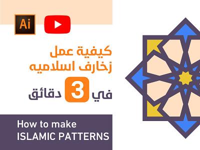 Islamic Patterns in illustrator - 3 minutes اسلاميه زخارف illustrator tutorial pattern patterns islamic