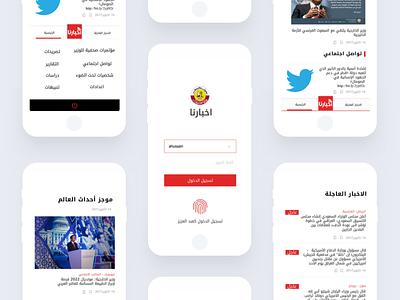 Arab News App ux transition dribbble drawing app news arab