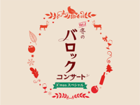 Christmas Concert Poster Design