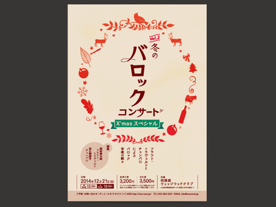 Christmas Concert Poster Design (Final)