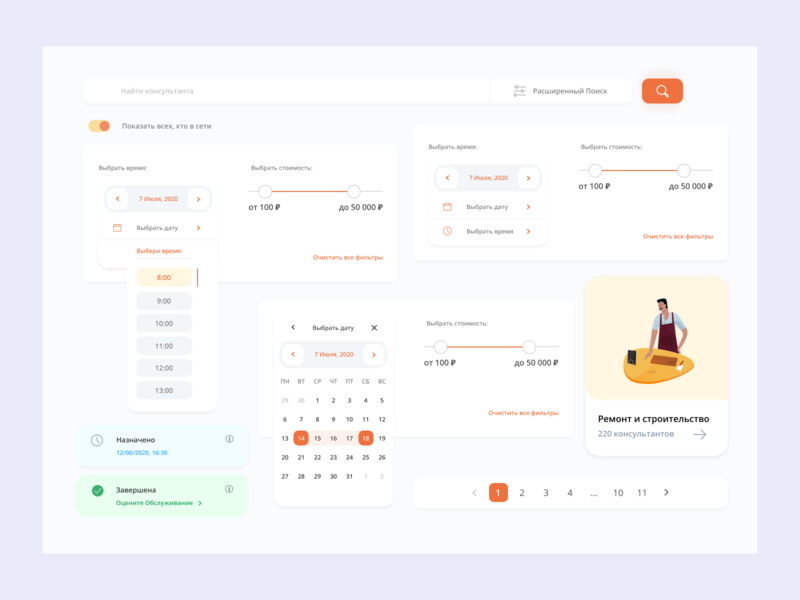 UI Kit Components for Search Bar uiux uikit designsystem kit filter filters orange elements price date time navigation bar components illustrations calendar search bar search ui