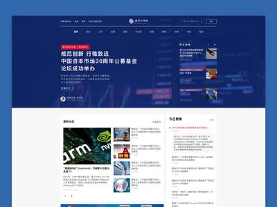 证券日报 官网重设计 design ui web
