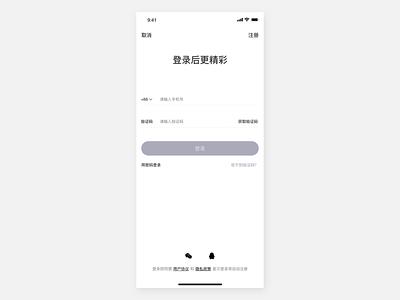 登录注册 1 day design ui