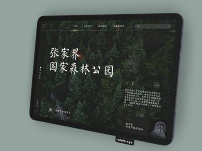 张家界国家森林公园 web 设计练习