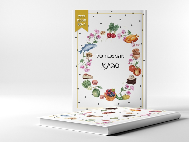 Personal recipe book cover