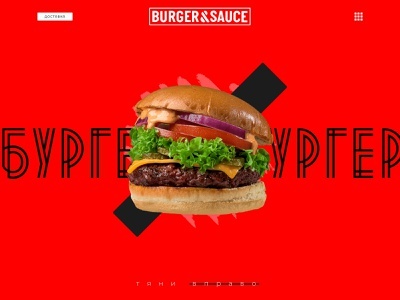 Burger Landing First Screen webdesign design food block web website landing burger