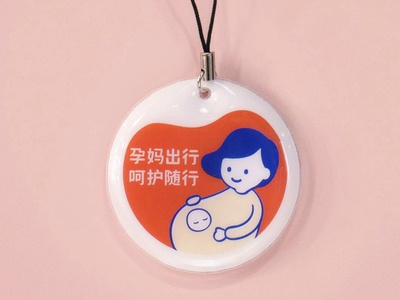 Maternity Badge
