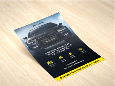 MOCKUP листовки Комплекс работ для вашего автомобиля