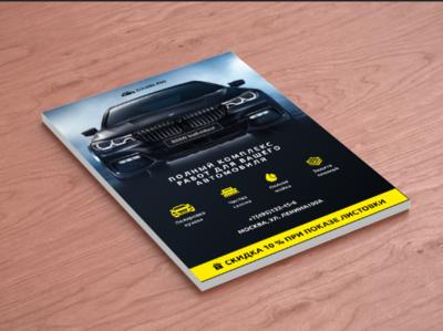 MOCKUP листовки Комплекс работ для вашего автомобиля 2