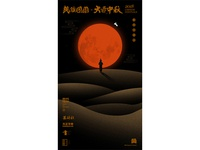The Mid-Autumn festival poster design 中秋海报设计