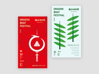 The Dragon Boat Festival poster design端午节海报设计