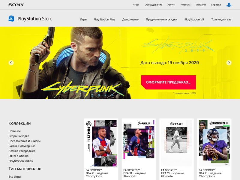 PlayStation Store ps sony website redesign webdesign design play station
