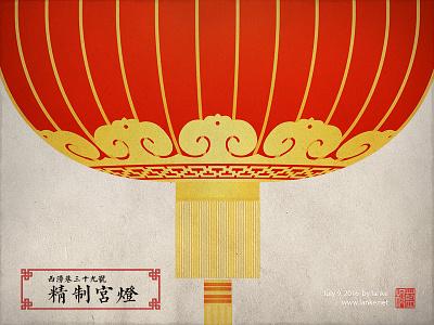 Lantern by Illustrator draw illustrator lantern